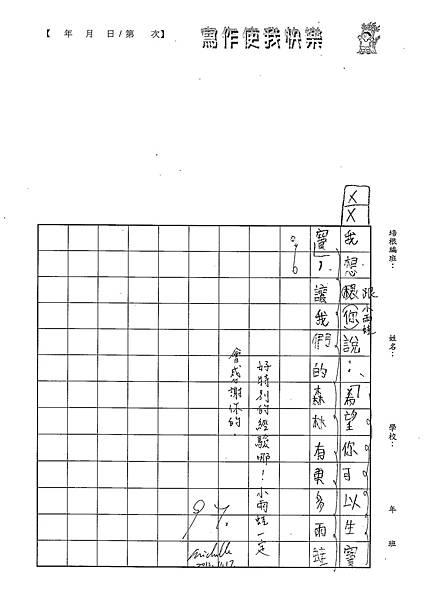 101WB209林勁羽 (2)