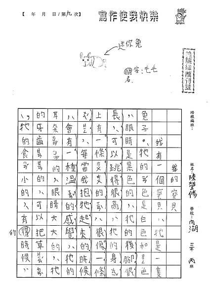 101WB209陳瑩修 (1)