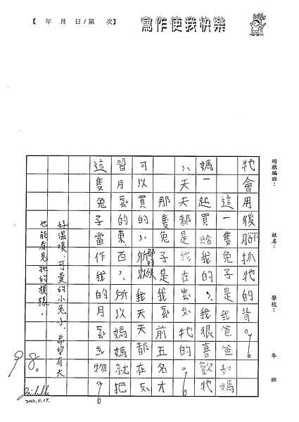 101WB209陳瑩修 (2)