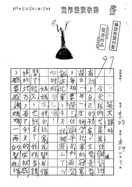 101WB210李昀 (1)