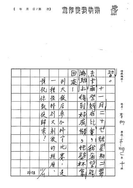 101WB210李昀 (2)