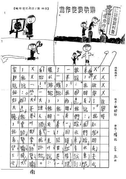 101WB210林勁羽 (1)