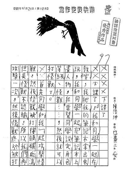 101WB210陳浩坤 (1)