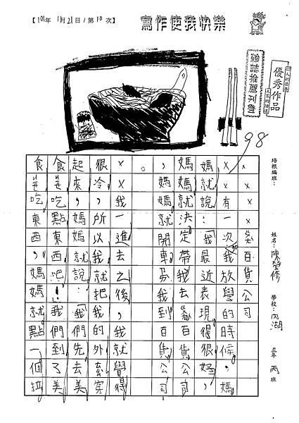 101WB210陳瑩修 (1)