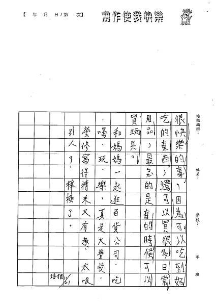 101WB210陳瑩修 (3)
