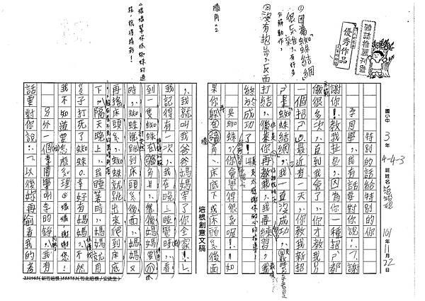 101W3210范竣硯 (1)