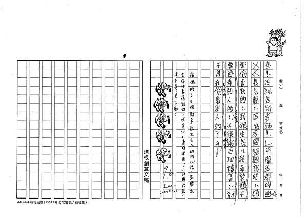101W3210范竣硯 (2)