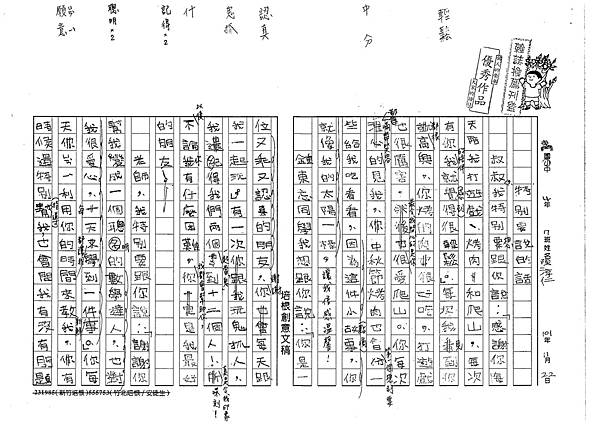 101W3210陳淳仁 (1)