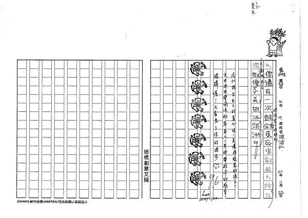 101W3210陳淳仁 (2)