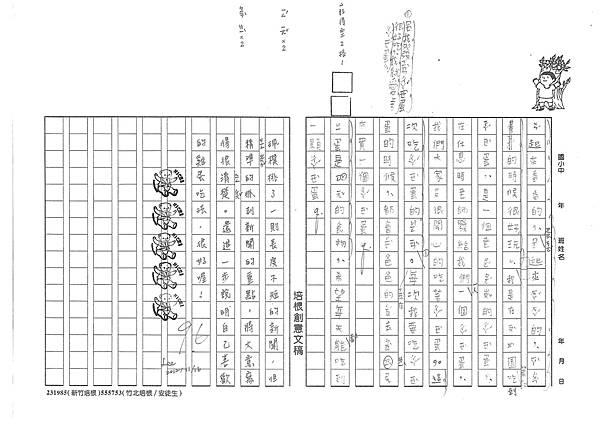 101W3209張珮棋 (2)