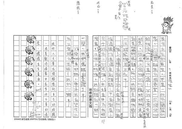 101W3209陳淳仁 (2)