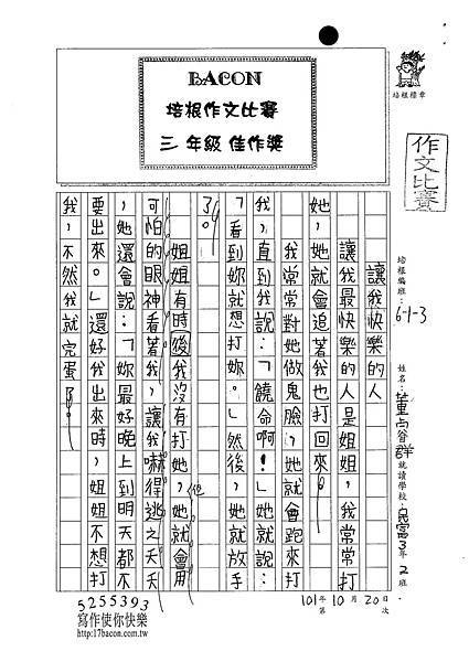 101W3205董睿群 (1)