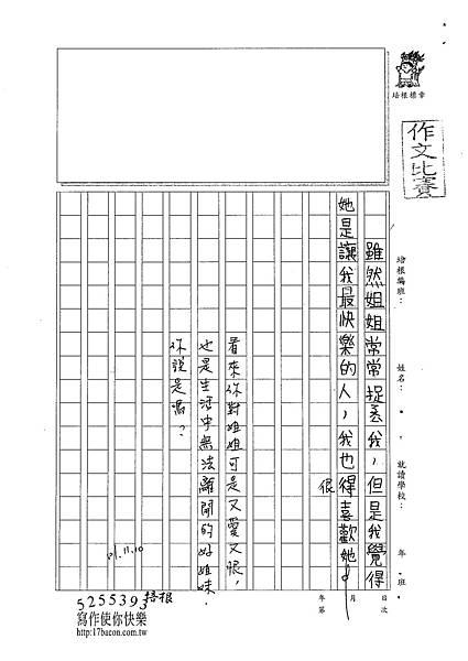 101W3205董睿群 (2)