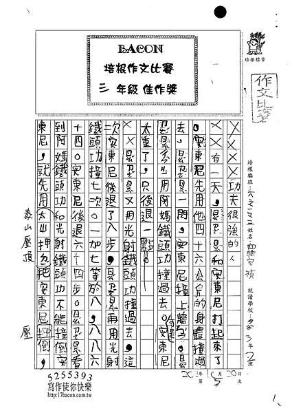 101W3205羅宏禎 (1)