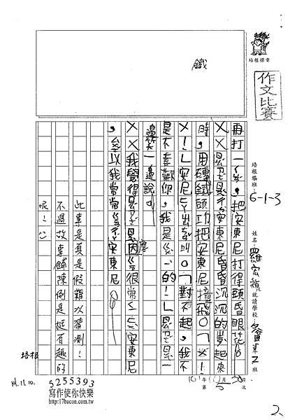 101W3205羅宏禎 (2)