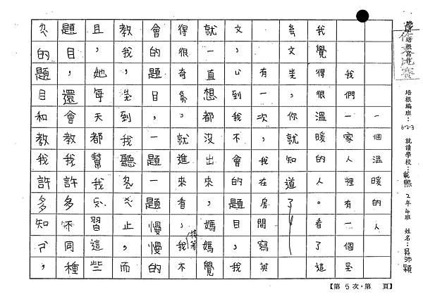 101W3205吳沛穎 (1)