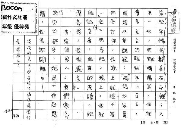 101W3205吳沛穎 (2)