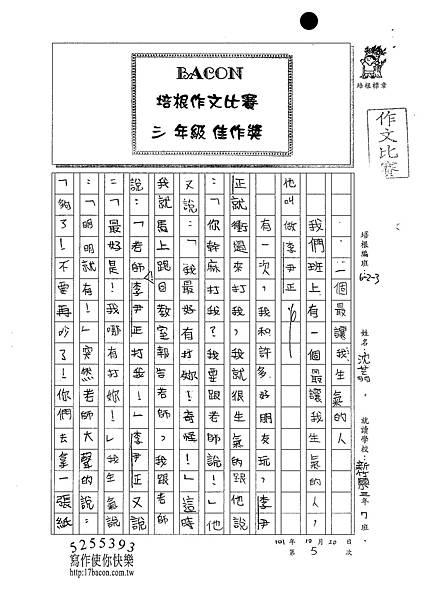 101W3205沈芝羽 (1)