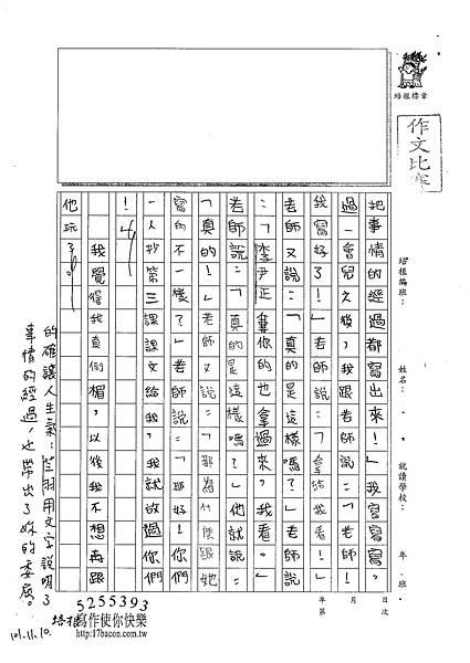101W3205沈芝羽 (2)