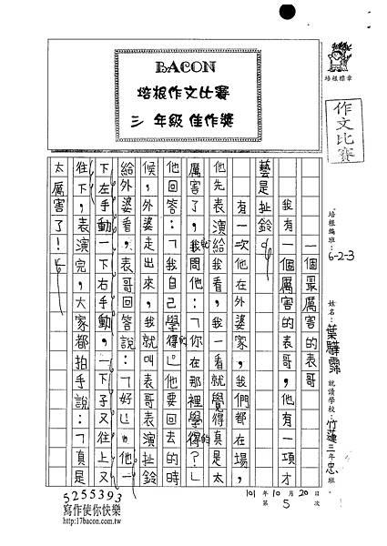 101W3205葉驊霈 (1)