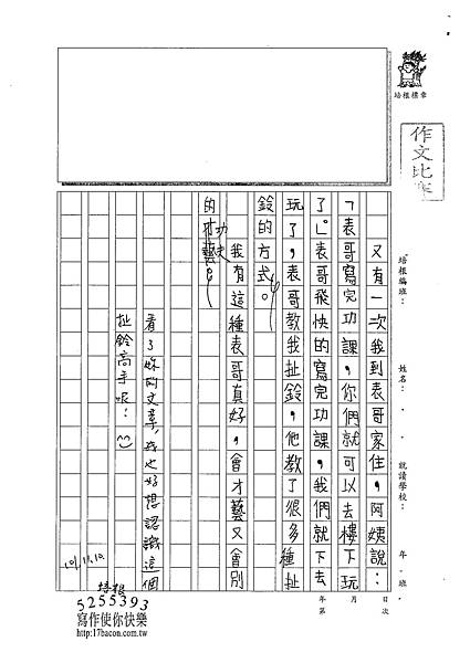 101W3205葉驊霈 (2)