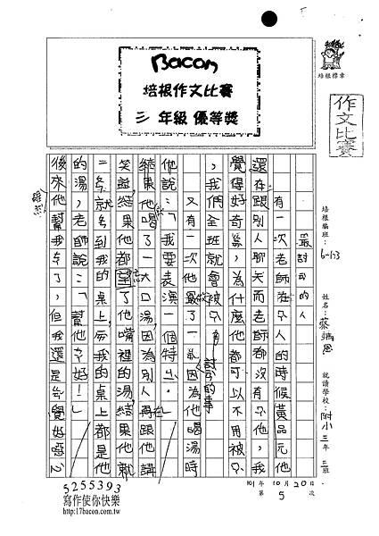 101W3205蔡瑀恩 (1)
