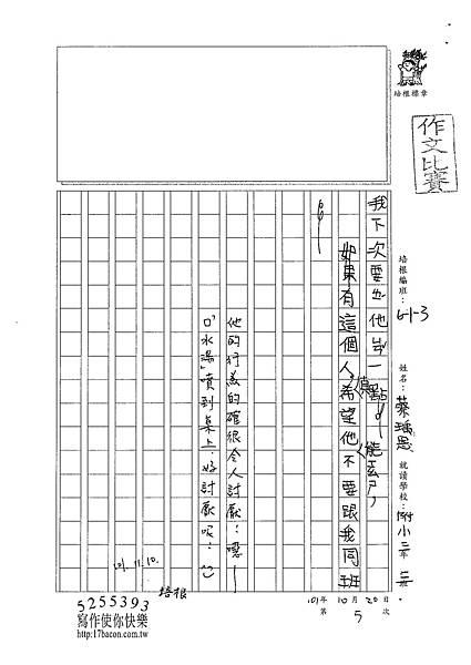 101W3205蔡瑀恩 (2)