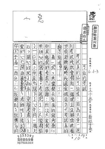 101W3210王于晏 (1)