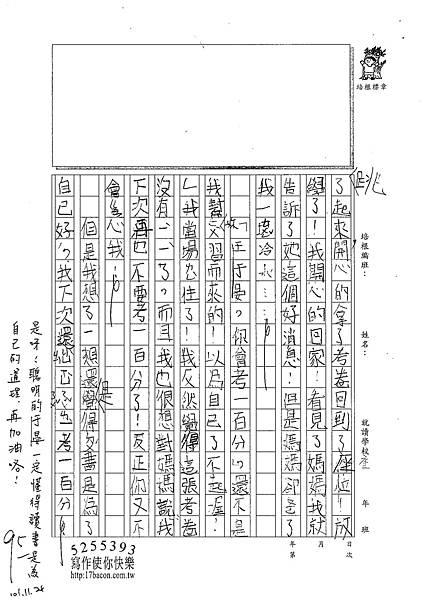 101W3210王于晏 (2)