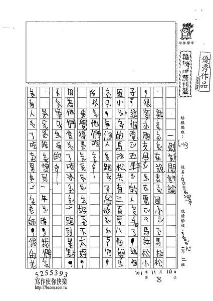 101W3208呂嘉澤 (1)