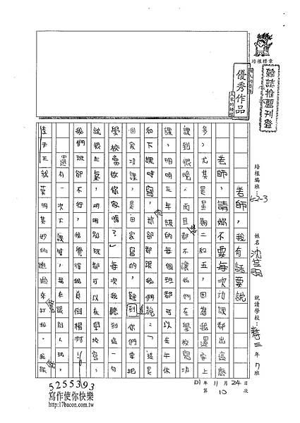 101W3210沈芝羽 (1)