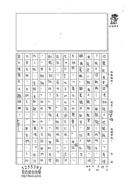 101W3210沈芝羽 (2)
