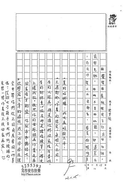 101W3210沈芝羽 (3)
