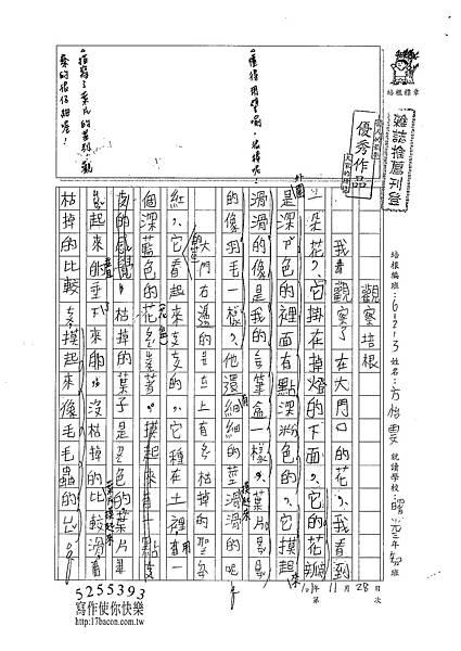 101W3206方怡雯 (1)