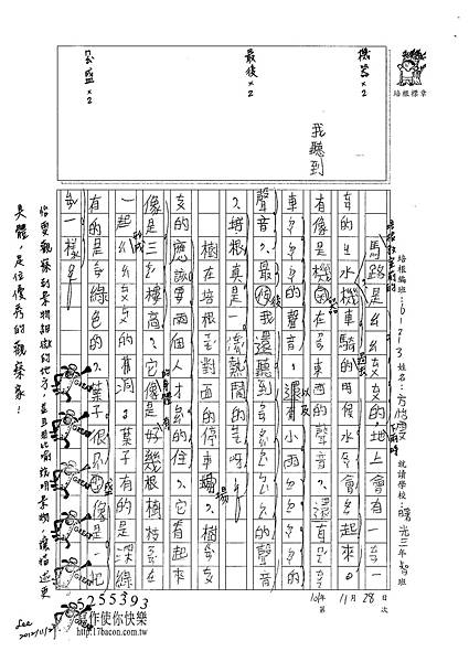 101W3206方怡雯 (2)