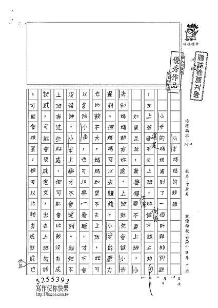 101W4209李孟真 (1)