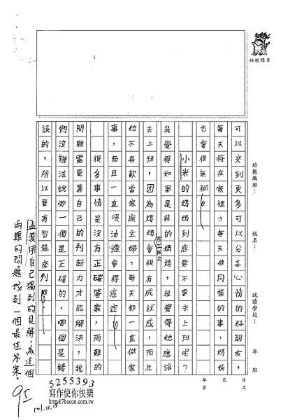 101W4209李孟真 (2)