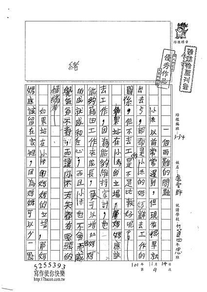 101W4209盧愛群 (1)