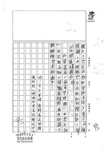 101W4209盧愛群 (2)