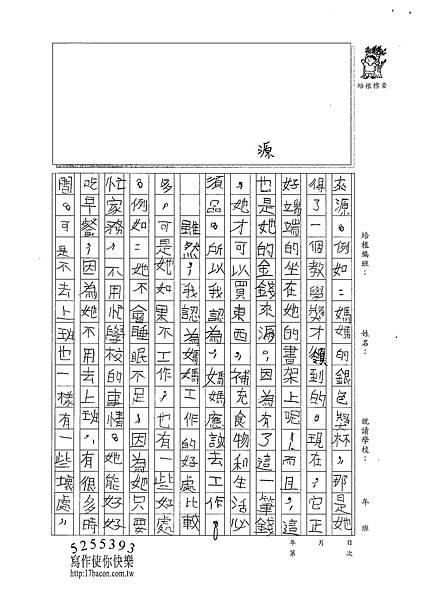 101W4209周莉蘋 (2)