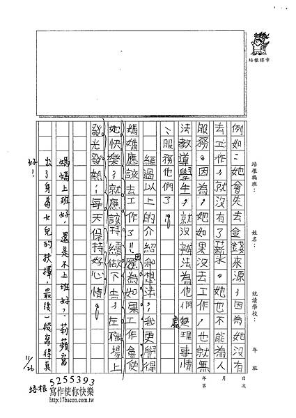 101W4209周莉蘋 (3)