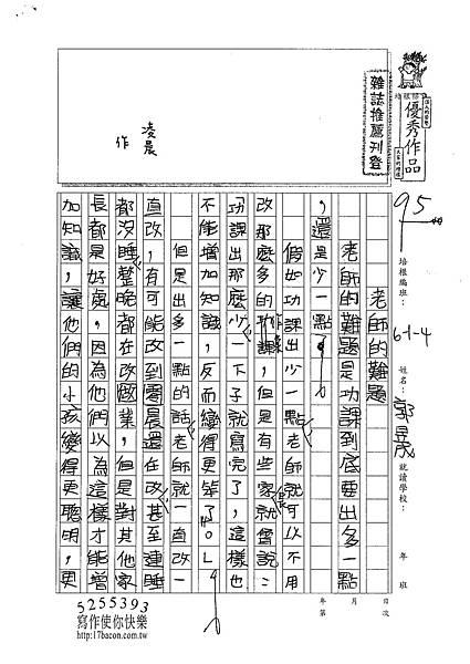 101W4210郭昱成 (1)