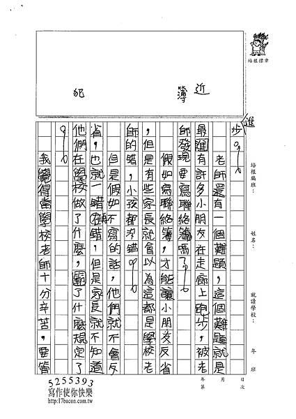 101W4210郭昱成 (2)