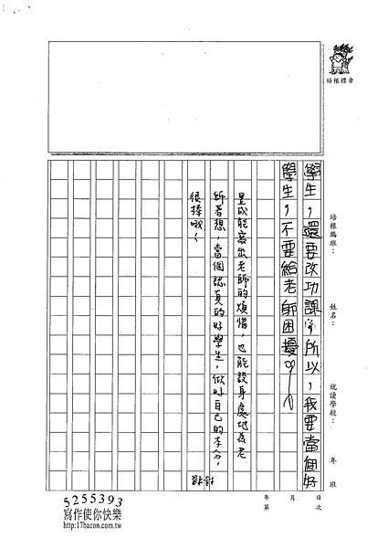 101W4210郭昱成 (3)