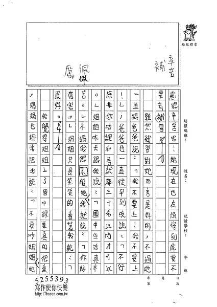 101W4210黃巧蓁 (2)