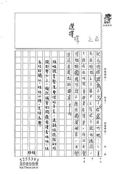 101W4210黃巧蓁 (3)
