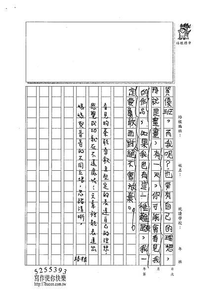 101W4209李昀蓁 (3)