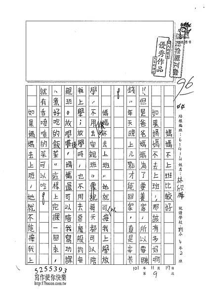 101W4209林欣樺 (1)
