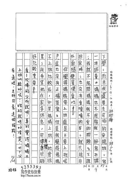 101W4209林欣樺 (2)