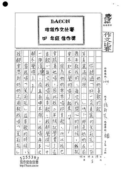 101W4205張新芸 (1)